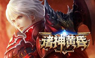 诸神黄昏(满V)