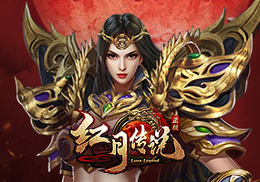 红月传说-战神版